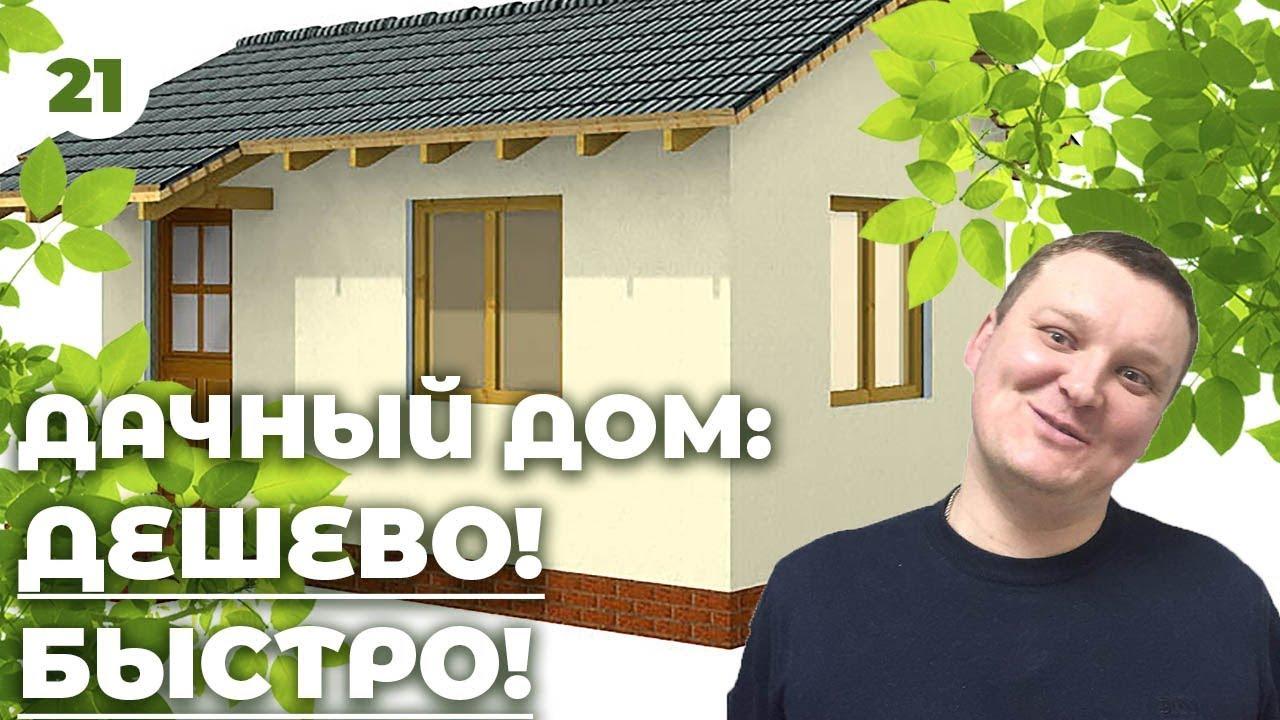 Из чего недорого построить дачный домик своими руками 39