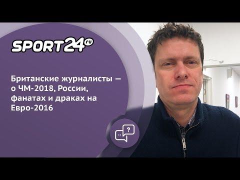 Британские журналисты - о ЧМ-2018, России, фанатах и драках на Евро-2016 | Sport24