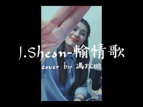 Download  J.Sheon-輸情歌cover by 馮玟璇Bernice Gratis, download lagu terbaru