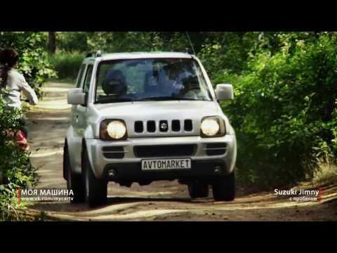 Suzuki Jimny с пробегом