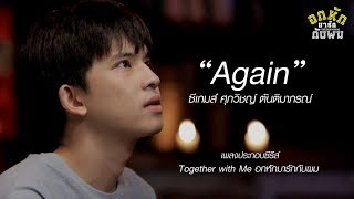 Again - ซีเกมส์ ศุภวิชญ์ [Official Lyric Video] ost.#togetherwithmetheseries (ENG SUB)