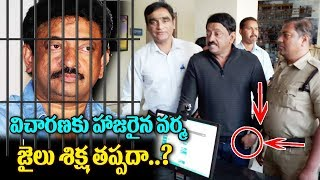 RGV Attend CCS Inquiry In Hyderabad Over GST Case | Ram Gopal Varma GST Movie | TTM