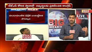 Congress Gives Shock To Mahakutami Parties | Mahakutami Updates