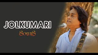 JOLKUMARI  | SOULS | Official video