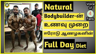 Natural bodybuilder Full day diet plan in Tamil by hello people/Tamil diet/Home workout/Tamilfitness
