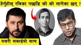 रबि लामिछाने माथि लागेको आरोपको वास्तविकता यस्तो छ ll Kishor Kumar Sharma Marasaini ll
