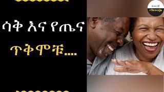 #ETHIOPIA - health benefits of laugh.....