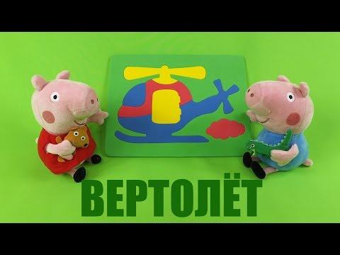 Свинка Пеппа - Пазл Вертолет - Учим цвета со свинкой Пеппой