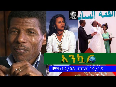 Ethiopia - Ankuar : አንኳር - Ethiopian Daily News Digest | July 19, 2016