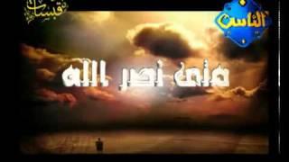 نصر الله - قبسات ونسمات من قناة الناس