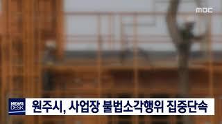 원주시, 사업장 불법소각행위 집중단속