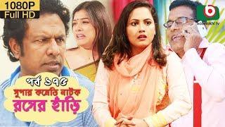 সুপার কমেডি নাটক - রসের হাঁড়ি | Bangla New Natok Rosher Hari EP 175 | Mishu Sabbir, Nazira Mou