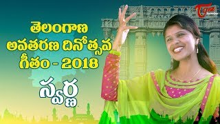 Telangana Formation Day Song 2018  By Singer Swarn