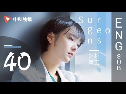 Surgeons  40 | ENG SUB 【Jin Dong、Bai Baihe】