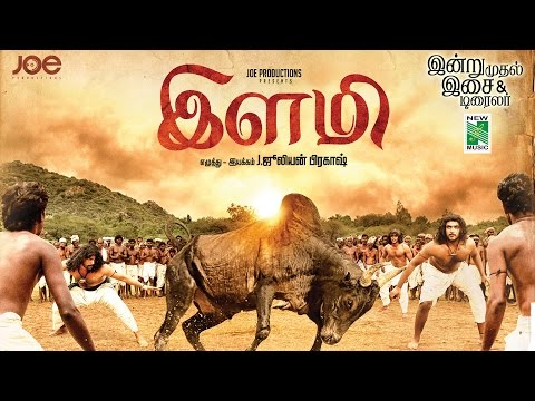 Ilami - Official Trailer   Srikanth Deva   Julian Prakash   Palani Bharathi