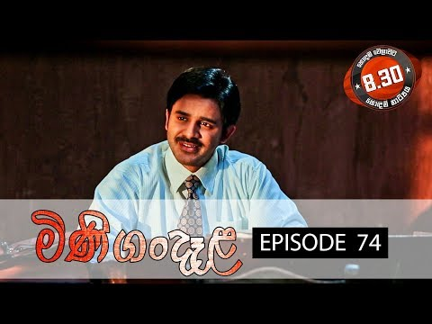 Minigandela | Episode 74 | Sirasa TV 19th September 2018 [HD]