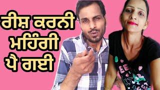 ਹੋਰ ਕਰ ਲੈ ਰੀਸ new Punjabi comedy video 2018