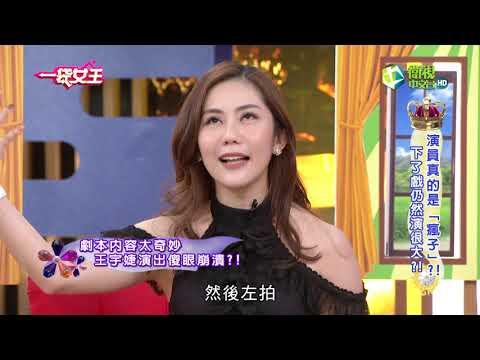 台綜-一袋女王-20181105-演員真的是「瘋子」?! 下了戲仍然演很大?!