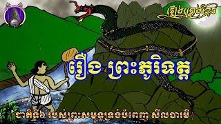រឿងព្រេងខ្មែរ-រឿងព្រះភូរិទត្ត|Khmer Legend