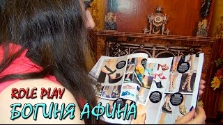 Женский Архетип Богиня Афина - АСМР Видео / ASMR Role Play
