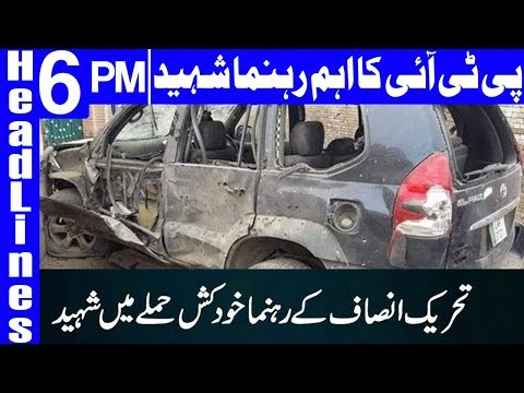 PTI candidate killed in DI Khan blast | Headlines 6 PM | 22 July 2018 | Dunya News