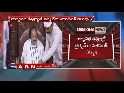 NDA Candidate Harivansh Narayan Singh elected new Rajya Sabha deputy Chairman