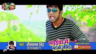 ओढ़ के रजईया - Hit Bhojpuri WhatsApp Status Video Songs 2018 - Neelkamal Singh Madaiya Me Maza Lela