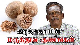 ஜாதிக்காயின் மிரள வைக்கும் மருத்துவ குணங்கள்   சமையலறை வைத்தியம்- பகுதி 18   Benefits of Nutmeg
