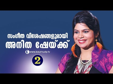 An open chat with Singer Anitha Shaiq | Part 02 | Tharapakittu EP 201 | Kaumudy TV