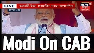 Rumours And Misinformation Being Spread About Citizenship Bill: PM Modi | Modi Full Speech