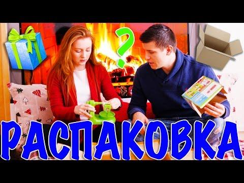 РАСПАКОВКА ПОСЫЛКИ! | ПОДАРКИ НАЧИНАЮТСЯ! | SWEET HOME