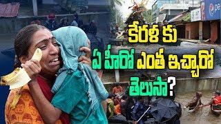 కేరళ కు ఏ హీరో ఎంత ఇచ్చారో తెలుసా? - Tollywood Celebrities helping Kerala Flood Victims - netivaarthalu.com