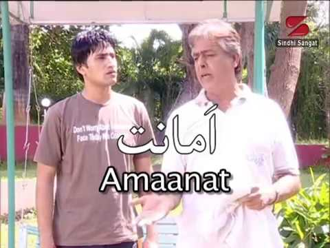 Sindhi Telefilm-amanat video