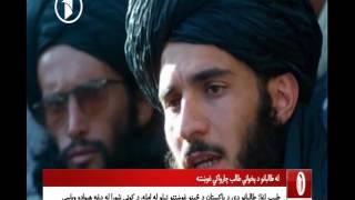 Afghanistan Pashto News 25.10.2016         د