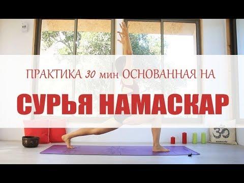 Йога 30 мин Сурья Намаскар | Идеальное утро :)
