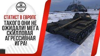 СТАТИСТ В ЕВРОПЕ, ТАКОГО ОНИ НЕ ОЖИДАЛИ! МЕГА СКИЛЛОВАЯ АГРЕССИВНАЯ ИГРА! World of Tanks