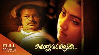 Kanne Madanguka Malayalam  Full Movie