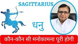Download video Sagittarius (धनु) कौन-कौन सी मनोकामना पूरी होगी - फरवरी 2018 मासिक राशिफल