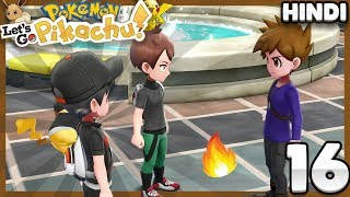 ULTIMATE TEAM !🔥🔥   Pokemon Let's Go Pikachu Gameplay EP16 In Hindi