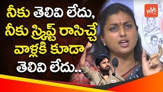 YCP MLA Roja Sensational Comments on Janasena Pawan Kalyan for Comments on YS Jagan |YOYO TV Channel