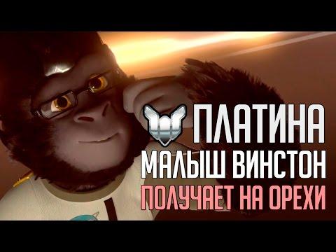 fatNfury - Малыш Уинстон получает на орехи / Анализ геймплея от подписчика