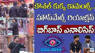Bigg Boss 2 Analysis On Kaushal Comments and Housmates Reactions | Telugu Bigg Boss Season 2 Updates