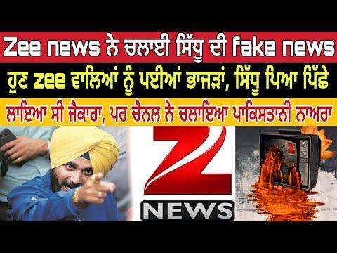 ਗਲਤ ਖਬਰ ਚਲਾਉਣ 'ਤੇ Navjot sidhu ਦੀ Zee news ਨੂੰ ਤਿੱਖੀ ਚੇਤਾਵਨੀ || The Khalas TV