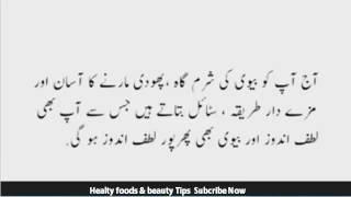 Biwi Ki Sharmgah Marny Ka Tarika   بیوی کی پھدی مارنے کا صحیع طریقہ