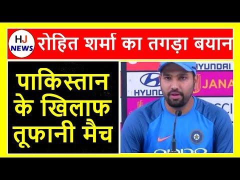 Asia Cup 2018 : India vs pakistan match | रोहित शर्मा का आया तगड़ा बयान