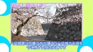 八代城跡・松濱軒