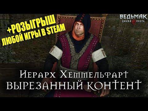 Ведьмак 3: Дикая Охота - Иерарх Хеммельфарт и Вырезанный контент