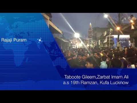 19 Ramzan 2018 Taboot-e-Gileem | Zarbat Imam Ali a.s | Kufah, Lucknow
