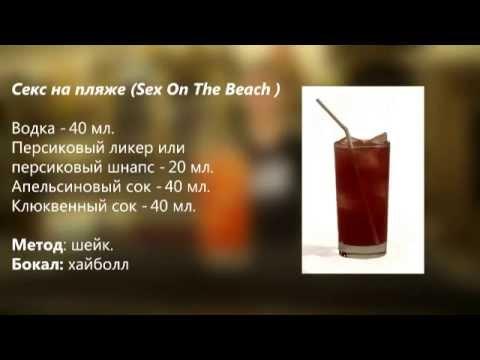 Рецепт коктеля секса на пляже