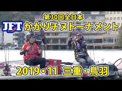 第30回JFT全日本かかりチヌトーナメント